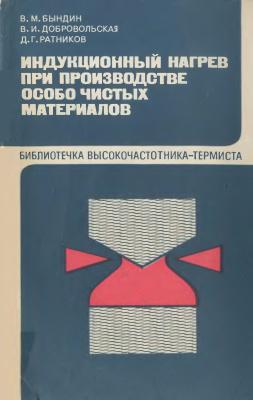 Бындин В.М., Добровольская В.И., Ратников Д.Г. Индукционный нагрев при производс