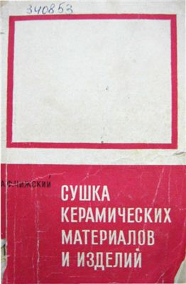 Чижский А.Ф. Сушка керамических материалов и изделий