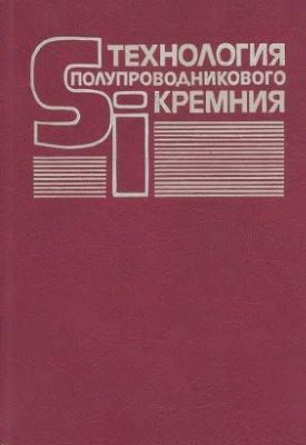 Фалькевич Э.С. (ред.) Технология полупроводникового кремния
