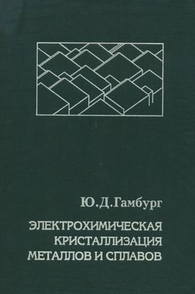 Электрохимическая кристаллизация металлов и сплавов