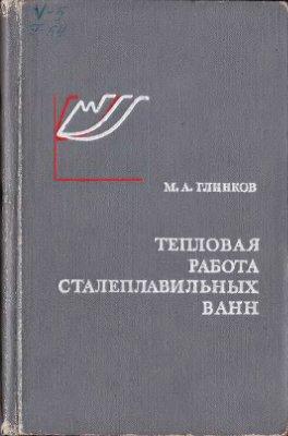 Глинков М.А. Тепловая работа сталеплавильных ванн