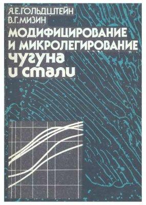 Гольдштейн Я.Е., Мизин В.Г. Модифицирование и микролегирование чугуна и стали