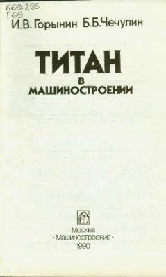 Горынин И.В., Чечулин Б.Б. Титан в машиностроении