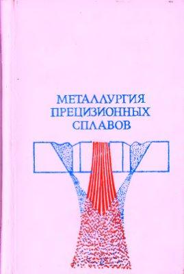 Грaцианов Ю.А., Путимцев Б.Н., Молотилов Б.В. Металлургия прецизионных сплавов