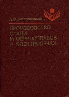 Каблуковский А.Ф. Производство стали и ферросплавов в электропечах