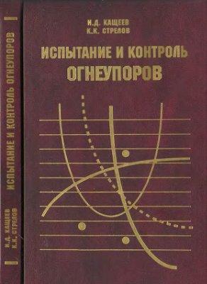 Кащеев И.Д., Стрелов К.К. Испытание и контроль огнеупоров