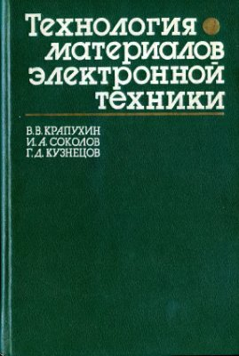 Крапухин В.В., Соколов И.А., Кузнецов Г.Д. Технология материалов электронной тех