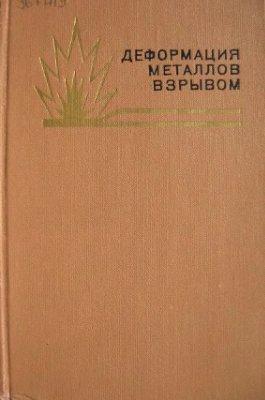 Крупин А.В. Деформация металлов взрывом