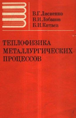 Лисиенко В.Г., Лобанов В.И., Китаев Б.И. Теплофизика металлургических процессов