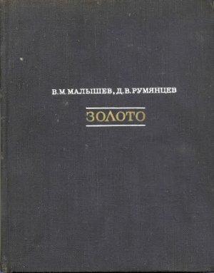 Малышев В.М., Румянцев Д.В. Золото
