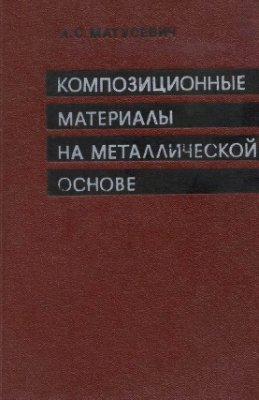 Матусевич А.С. Композиционные материалы на металлической основе