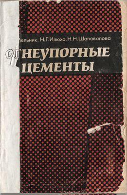 Мельник М.Т., Илюха Н.Г., Шаповалов Н.Н. Огнеупорные цементы