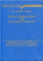 Металловедение для машиностроения: Справочник