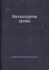 Металлургия хрома