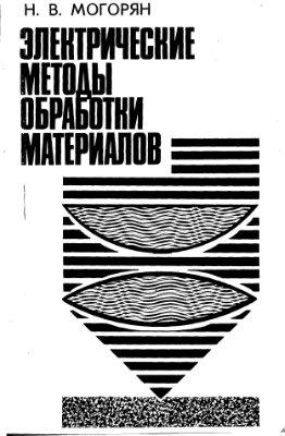 Могорян Н.В. Электрические методы обработки материалов