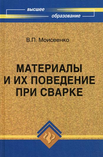 Материалы и их поведение при сварке  Моисеенко В.П.