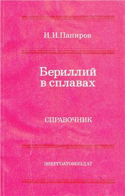 Папиров И.И. Бериллий в сплавах. Справочник