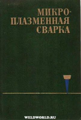 Патон Б.Е. Микроплазменная сварка