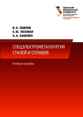 Павлов В.А., Лозовая Е.Ю., Бабенко А.А. Спецэлектрометаллургия сталей и сплавов