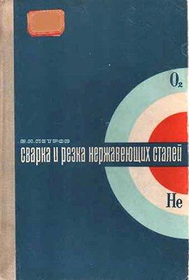Петров В.Н. Сварка и резка нержавеющих сталей