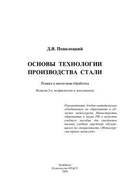 Основы технологии производства стали: Учебное пособие для вузов