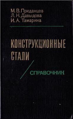 Приданцев М.В., Давыдова Л.Н., Тамарина И.А. Конструкционные стали. Справочник