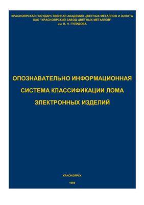 Рюмин А.И. Опознавательно-информационная система классификации лома электронных