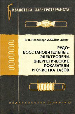 Розенберг В.Л., Вальдберг А.Ю. Рудовосстановительные электропечи. Энергетические