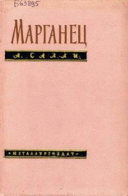 Салли А. Марганец