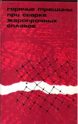 Шоршоров М.Х. Горячие трещины пи сварке жаропрочных сталей