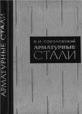 Соколовский П.И. Арматурные стали