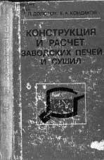Долотов Г.П., Кондаков Е.А. Конструкция и расчёт заводских печей и сушил