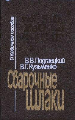 Подгаецкий В.В., Кузьменко В.Г. Сварочные шлаки