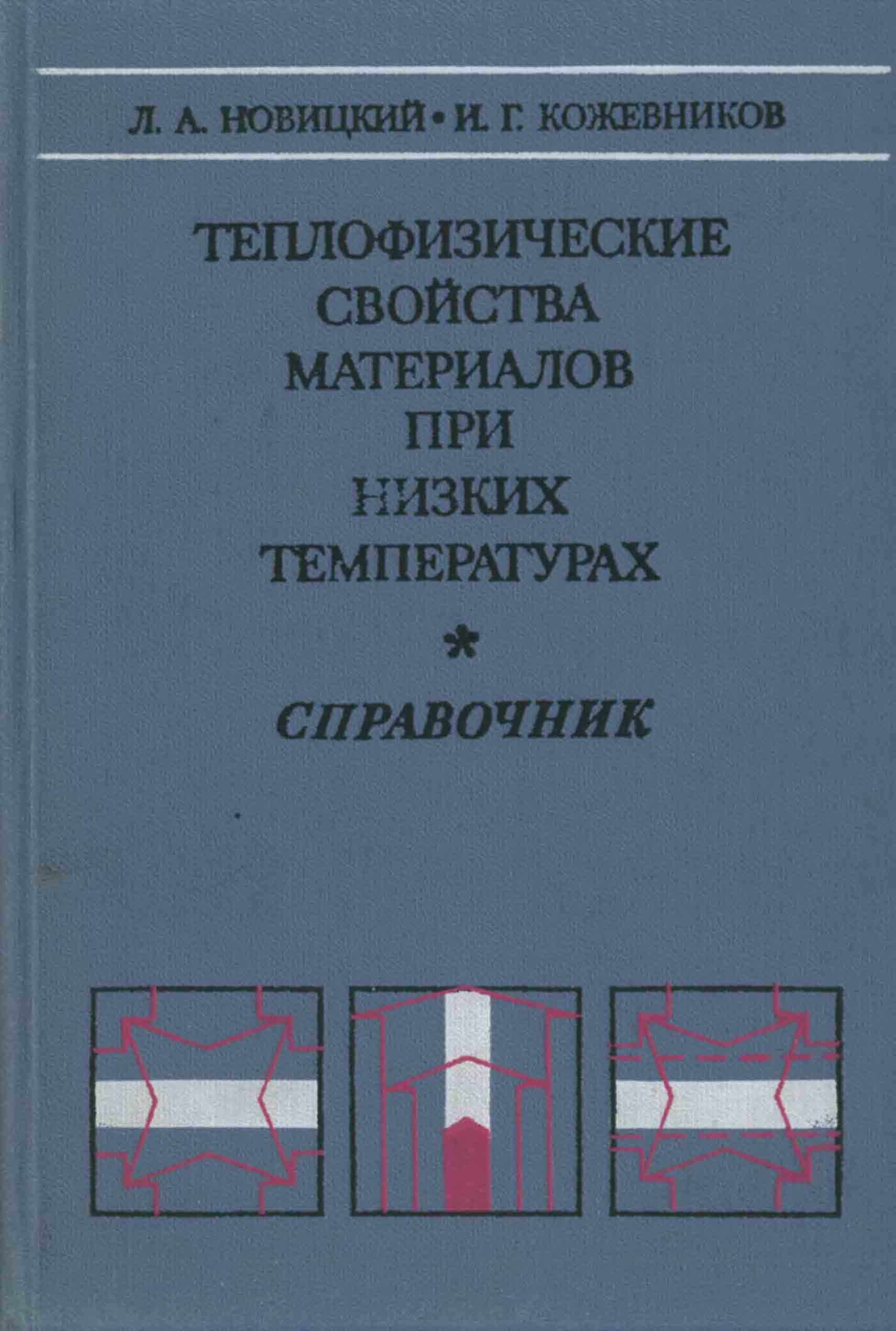 Теплофизические свойства материалов при низких температурах. Справочник.