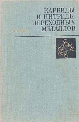 Карбиды и нитриды переходных металлов