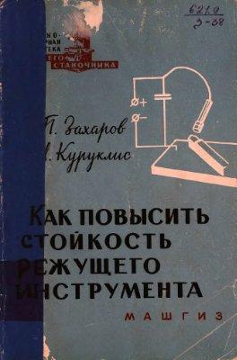 Захаров Б.П., Куруклис Г.Л. Как повысить стойкость режущего инструмента