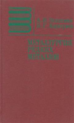 Зеликман А.Н., Коршунов Б.Г. Металлургия редких металлов