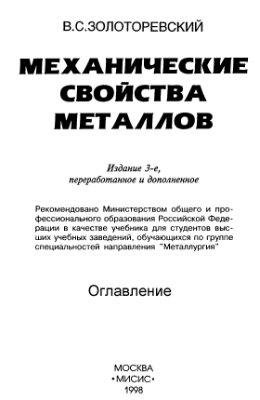 Механические свойства металлов (Учебник для вузов)